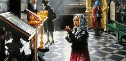 О целовании Святого Евангелия, Креста, честных мощей и икон