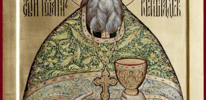 День памяти праведного  Иоанна Кронштадтского. Божественная литургия