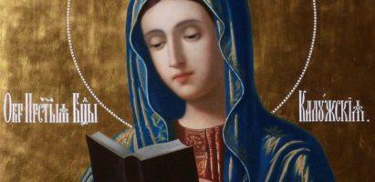 Божественная литургия в день памяти Калужской иконы Божией Матери