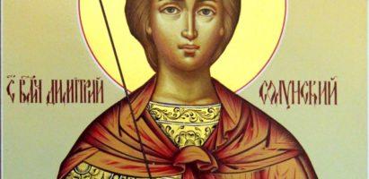 Божественная литургия в день памяти великомученика Димитрия Солунского